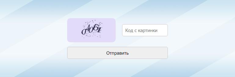 Простая капча на JavaScript и JQuery